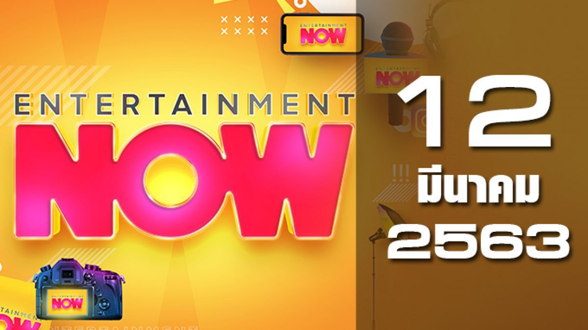 Entertainment Now 12-03-63