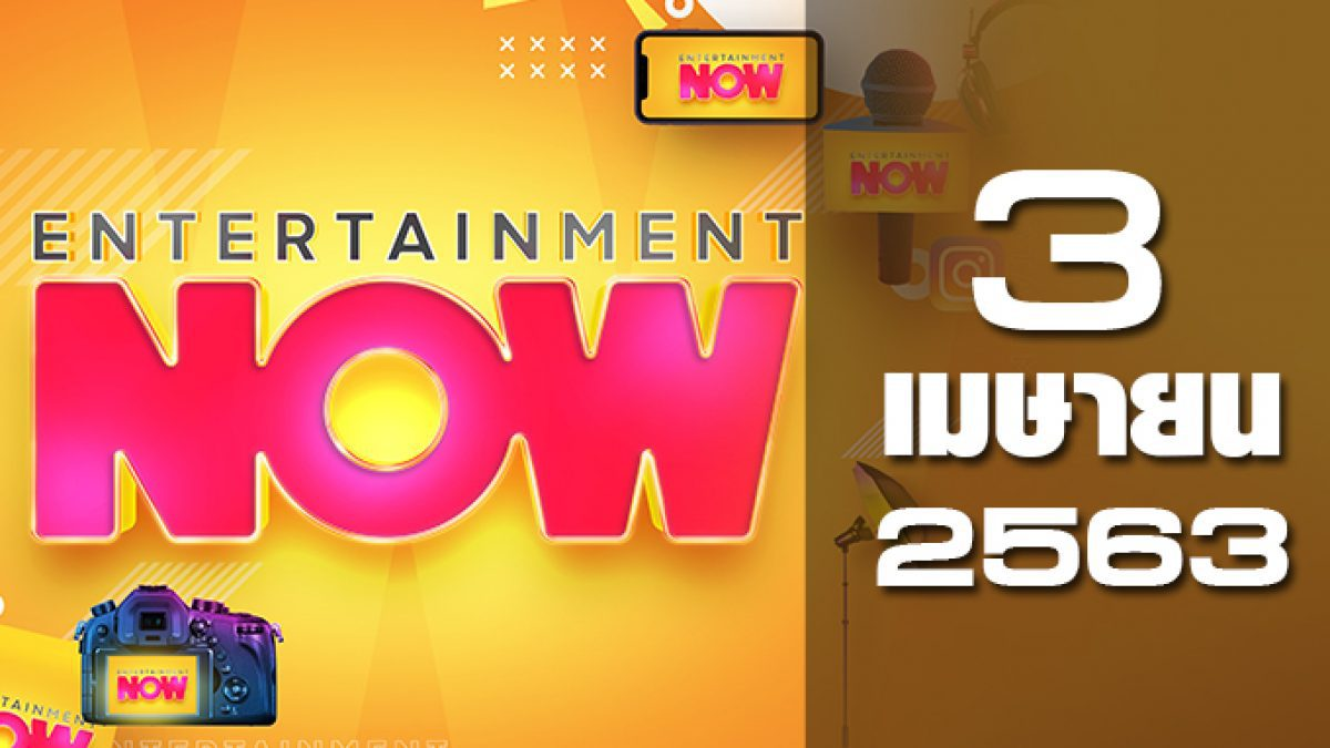 Entertainment Now 03-04-63