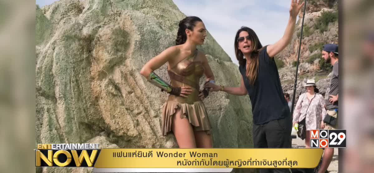 แฟนแห่ยินดี Wonder Woman หนังกำกับโดยผู้หญิงที่ทำเงินสูงที่สุด