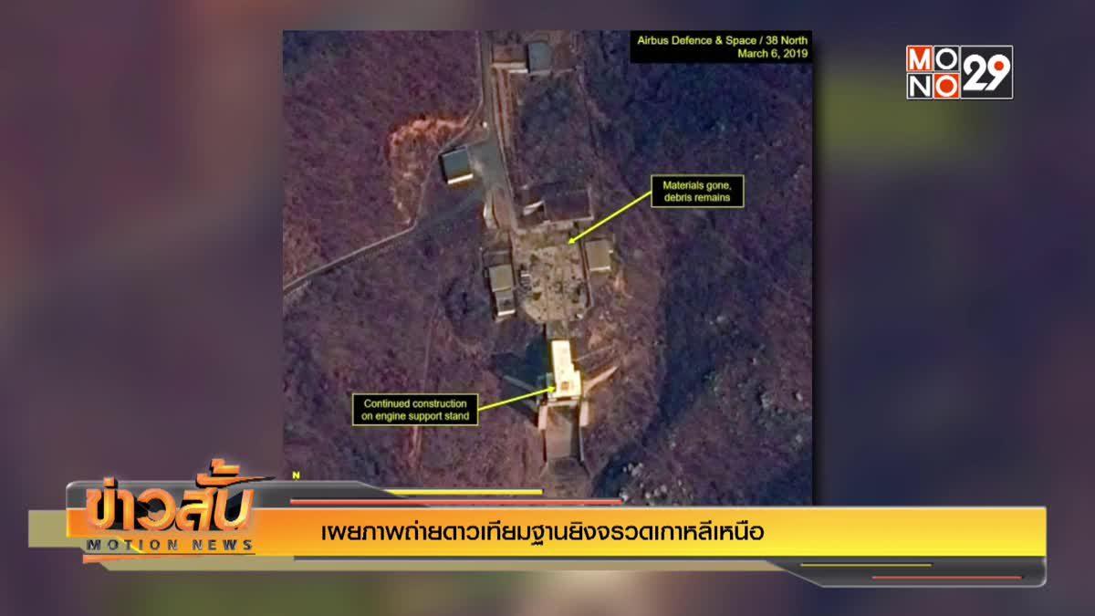 เผยภาพถ่ายดาวเทียมฐานยิงจรวดเกาหลีเหนือ