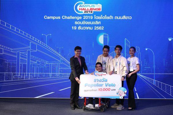 Toyota Campus Challenge 2019