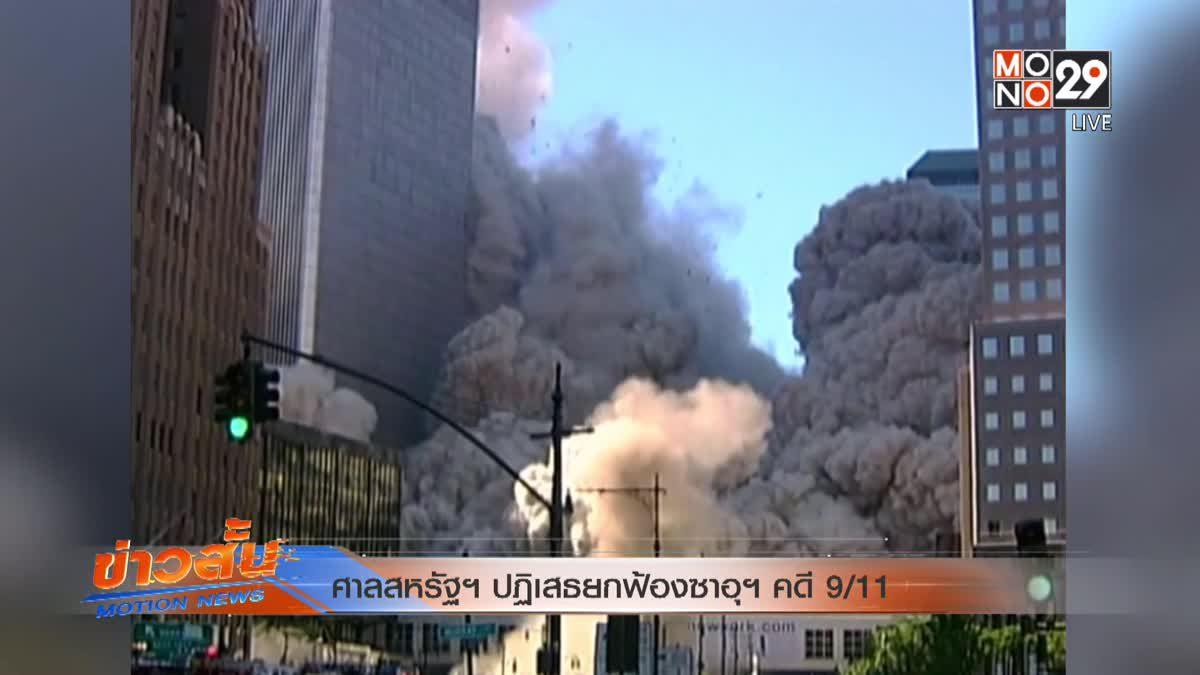 ศาลสหรัฐฯ ปฏิเสธยกฟ้องซาอุฯ คดี 9/11