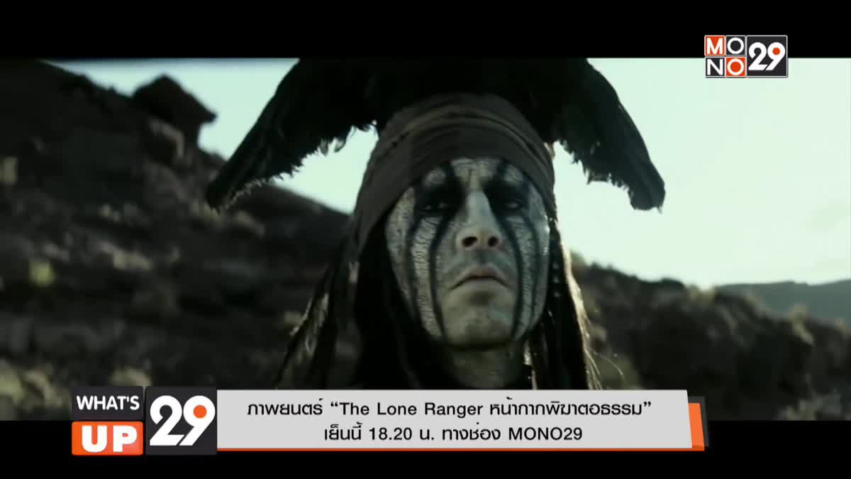 """ภาพยนตร์ """"The Lone Ranger หน้ากากพิฆาตอธรรม""""เย็นนี้ 18.20 น. ทางช่อง MONO29"""