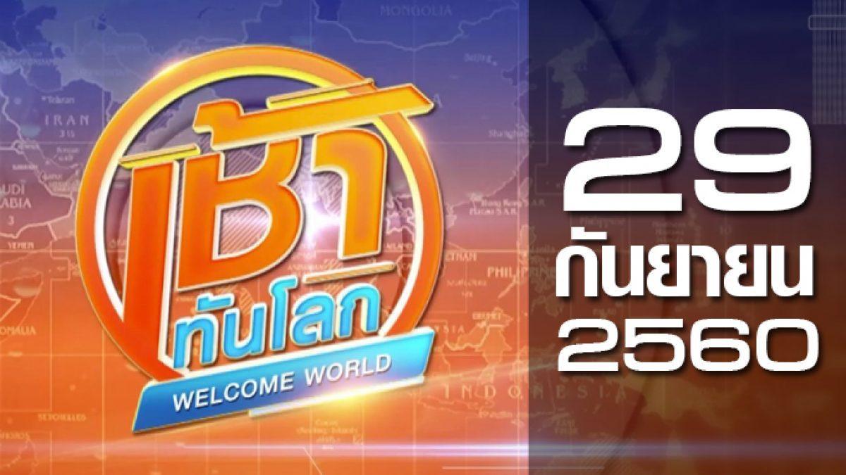 เช้าทันโลก Welcome World 29-09-60