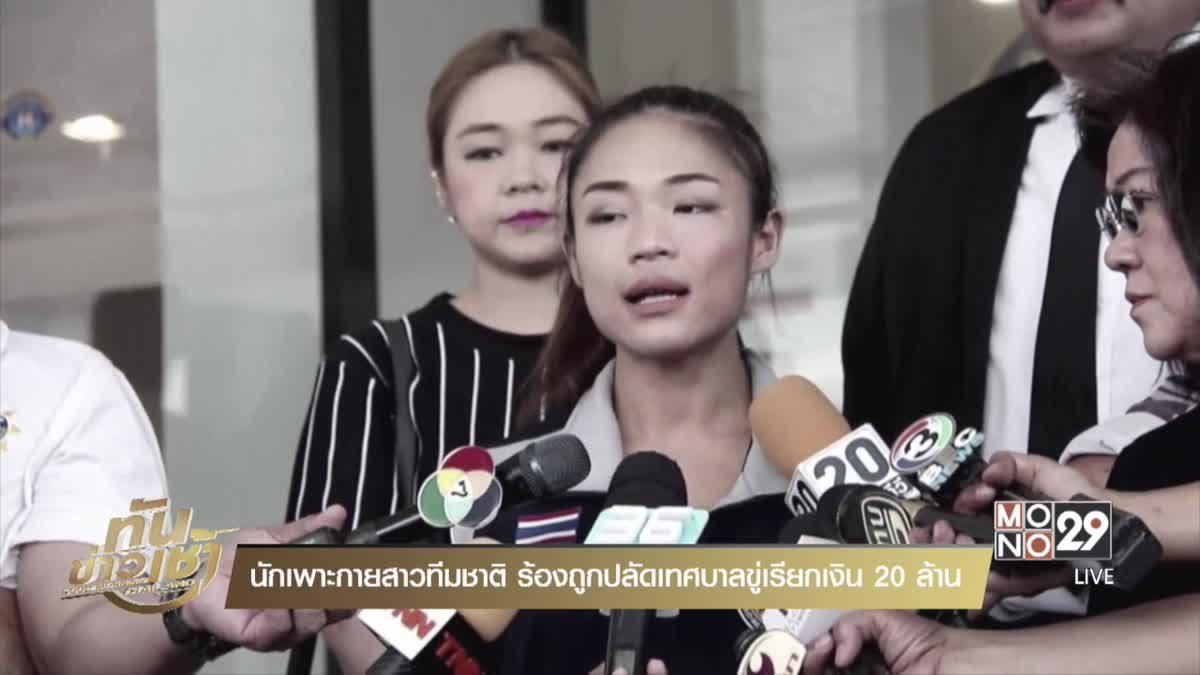 นักเพาะกายสาวทีมชาติ ร้องถูกปลัดเทศบาลขู่เรียกเงิน 20 ล้าน