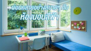 ผ่อนคลายอย่างสบายๆ กับ ห้องนอนสีฟ้า ที่น่าอยู่น่านอนแบบสุดๆ
