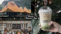 C'More Mount Bar จิบกาแฟ สูดกลิ่นป่ากลางหุบเขา ใกล้อ่าวนาง