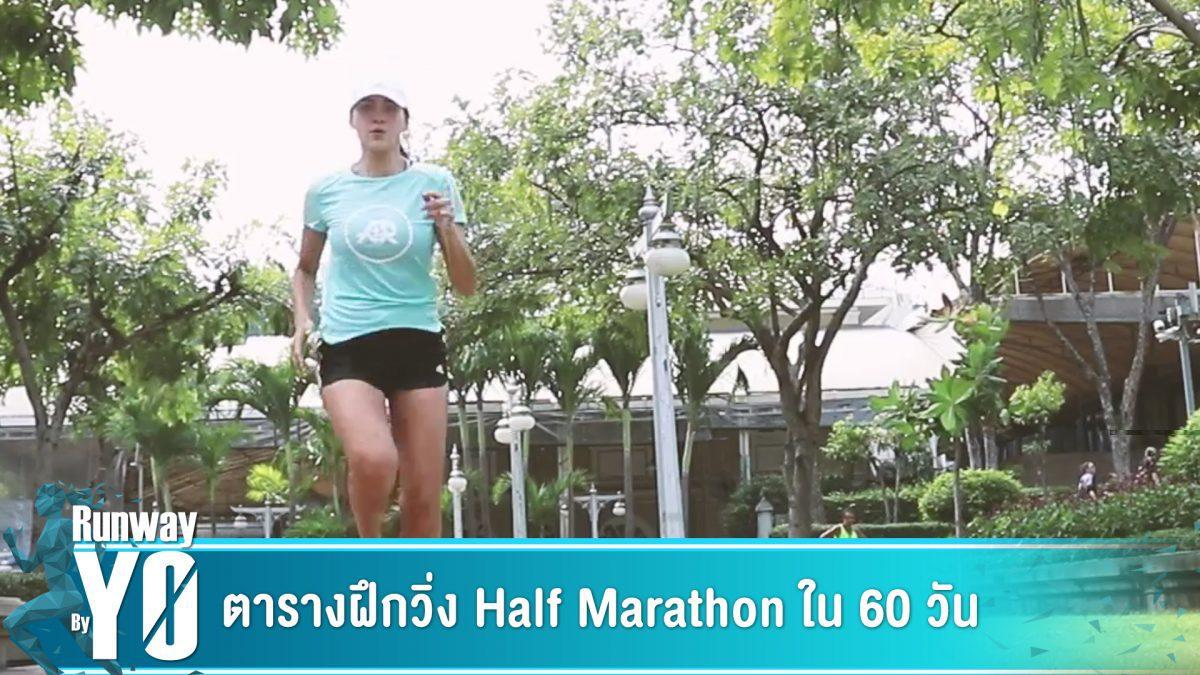 โปรแกรมเตรียมตัวก่อนวิ่ง Half Marathon ใน 60 วัน