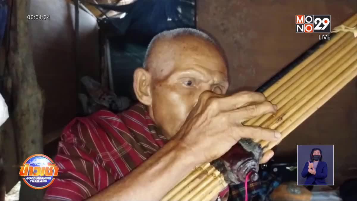 วอนช่วยเหลือ อดีตหมอแคนวัย 80 ปี สู้ชีวิตลำพัง