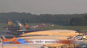 เครื่องบินอีซี่เจ็ท ลงจอดฉุกเฉินที่เยอรมนี-อพยพผู้โดยสาร