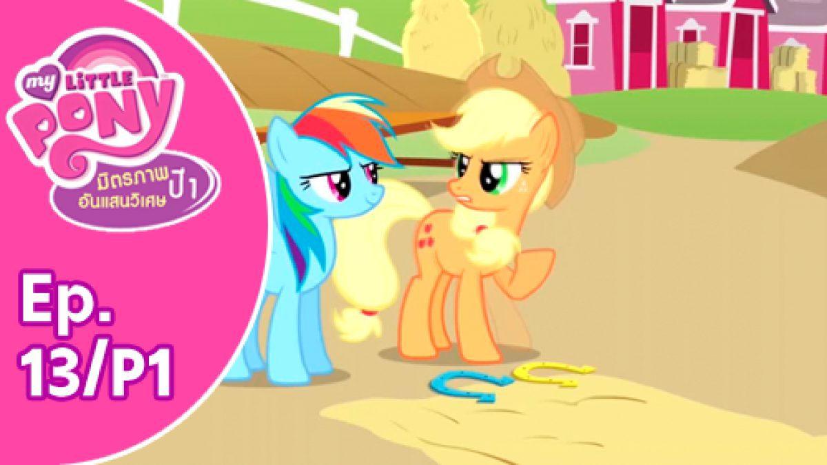 My Little Pony Friendship is Magic: มิตรภาพอันแสนวิเศษ ปี 1 Ep.13/P1
