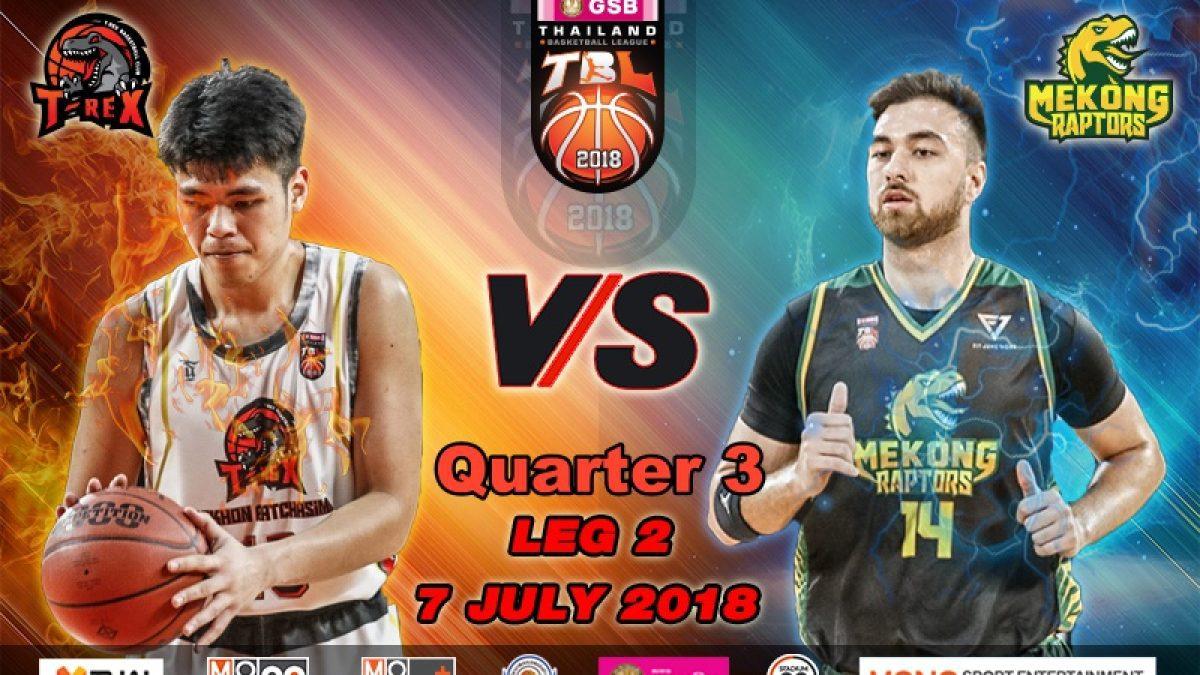 Q3 การเเข่งขันบาสเกตบอล GSB TBL2018 : Leg2 : T-Rex VS Mekong Raptors (7 July 2018)