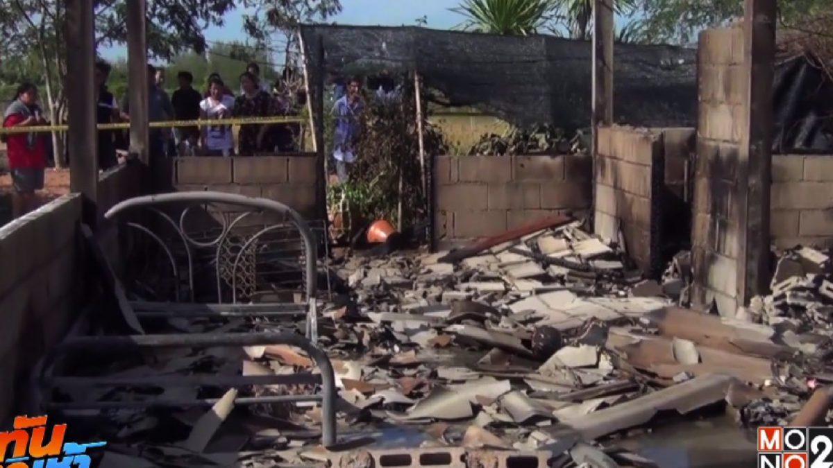 ส่อฆาตกรรมอำพราง เหตุเพลิงไหม้เผายกครัว