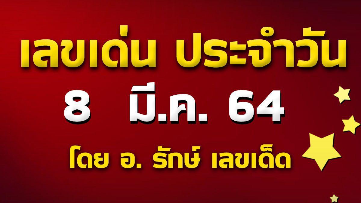 เลขเด่นประจำวันที่ 8 มี.ค. 64 กับ อ.รักษ์ เลขเด็ด