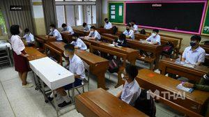 ศธ. สั่งโรงเรียนคืนค่าเทอม ช่วงโควิดระบาดไม่มีการเรียนการสอน
