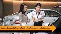 Nissan คว้าอันดับหนึ่งด้านความพึงพอใจ ด้านบริการหลังการขายในประเทศไทย