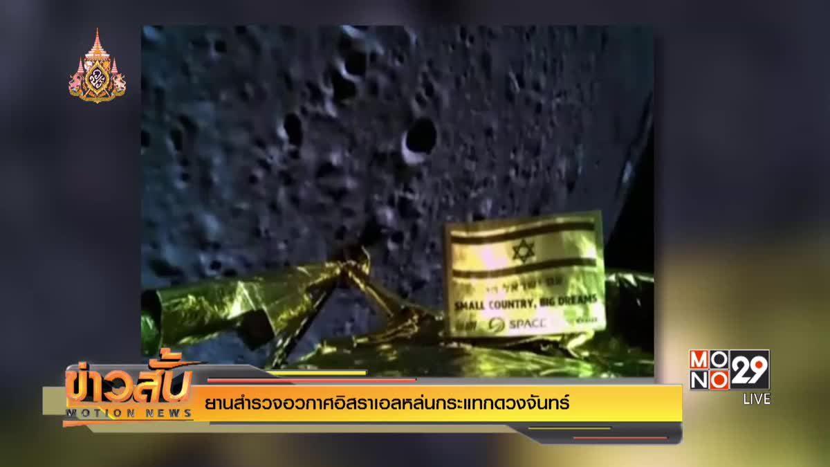 ยานสำรวจอวกาศอิสราเอลหล่นกระแทกดวงจันทร์