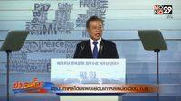 ประธานาธิบดีเกาหลีใต้เผย เยือนเกาหลีเหนือเดือนกันยายนนี้