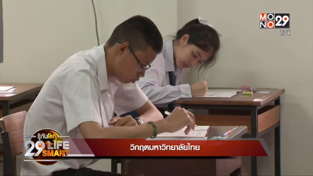29 LifeSmart : รู้กินรู้ใช้ กับ ลงทุนแมน ตอน : วิกฤตมหาวิทยาลัยไทย
