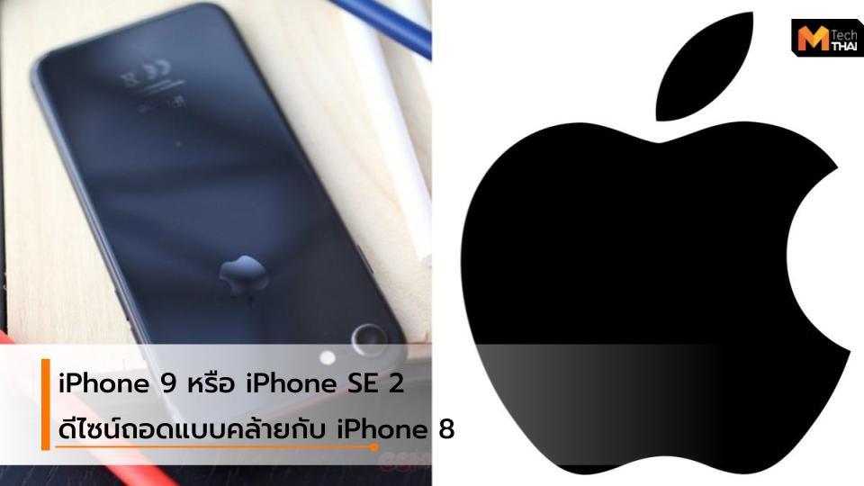 iPhone 9 จะมาพร้อมกับ Face ID, ไร้ปุ่มโฮม และมีหน้าจอที่ใหญ่กว่า iPhone 8