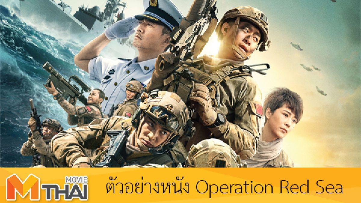 ตัวอย่างหนัง Operation Red Sea ยุทธภูมิทะเลแดง