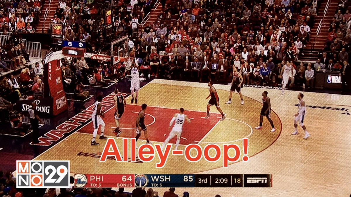 Alley Hoop!