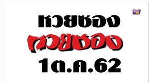วิเคราะห์เลขเด็ด หวยซอง เขียนมือเน้นๆ งวด 1 ตุลาคม 62