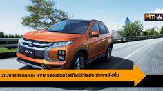 2020 Mitsubishi RVR แต่งแต้มสไตล์ใหม่ให้ดุดัน ท้าทายยิ่งขึ้น
