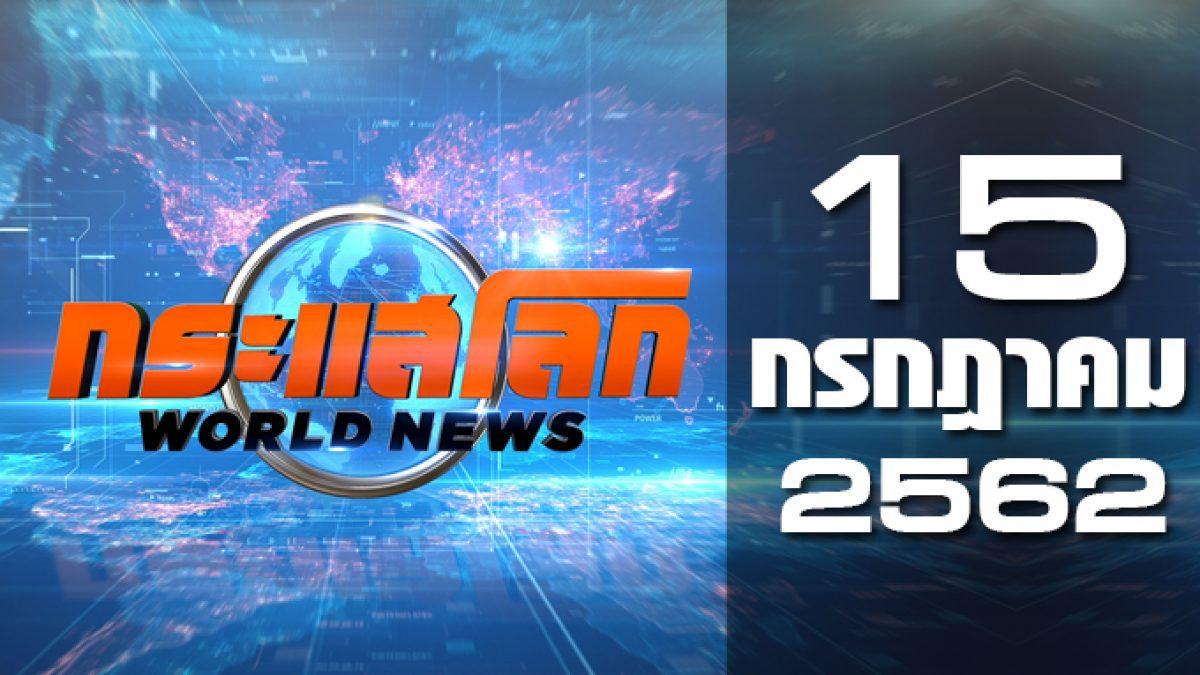 กระแสโลก World News 15-07-62