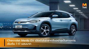 Chevrolet Menlo EV เปิดตัวในตลาดจีนอย่างเป็นทางการ เริ่มต้น 7.17 แสนบาท