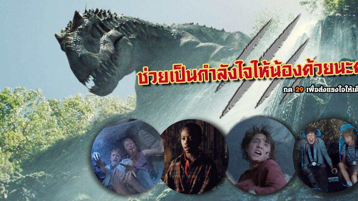 ความหวาดเสียวของ Jurassic Park ทุกภาค ...แม้แต่เด็กก็ไม่เว้น