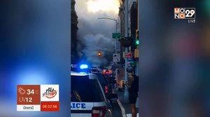 ระทึก ! เกิดเหตุท่อไอน้ำระเบิดในนครนิวยอร์ก