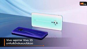 เผยภาพทางการของ Vivo S5 มาพร้อมสีน้ำเงินแบบไล่เฉด