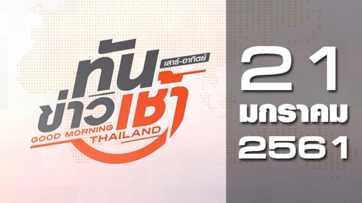 ทันข่าวเช้า เสาร์-อาทิตย์ Good Morning Thailand 21-01-61