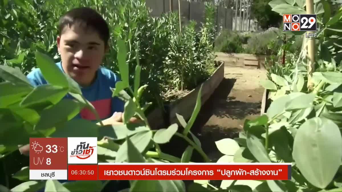 """เยาวชนดาวน์ซินโดรมร่วมโครงการ """"ปลูกผัก-สร้างงาน"""""""