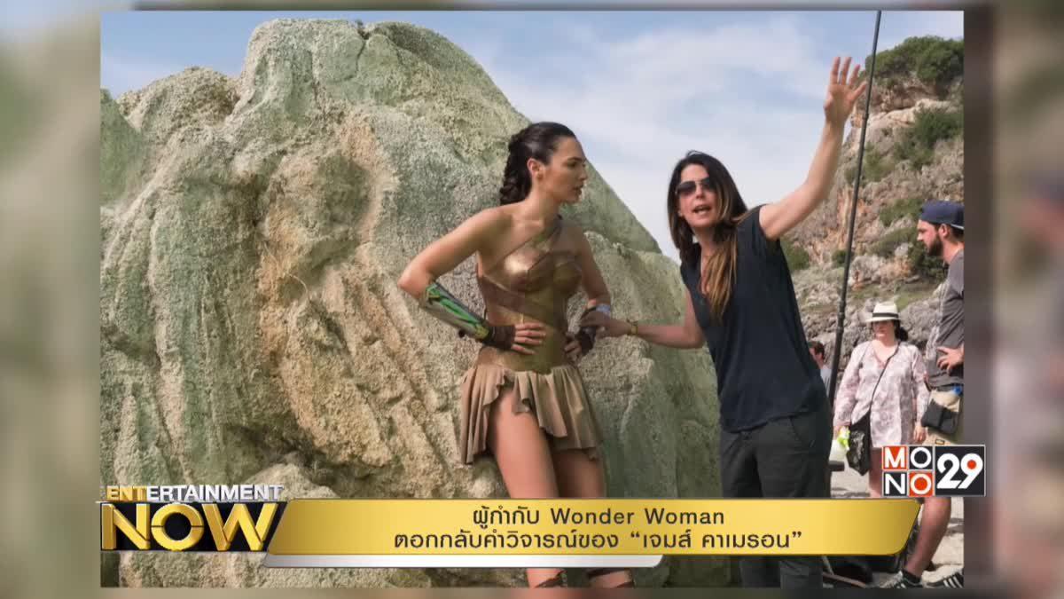 """ผู้กำกับ Wonder Woman ตอกกลับคำวิจารณ์ของ """"เจมส์ คาเมรอน"""""""