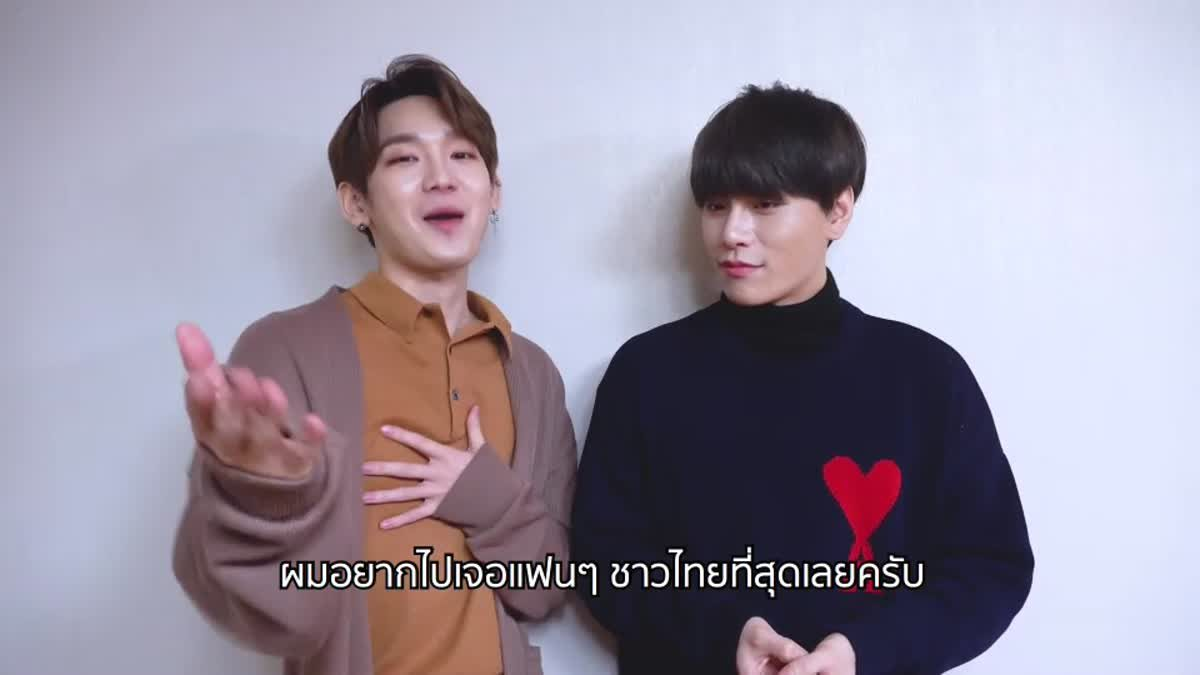 ซังกยุน - เคนตะ ชวนดูคอนเสิร์ต ปิดท้ายเอเชียทัวร์ที่เมืองไทย!