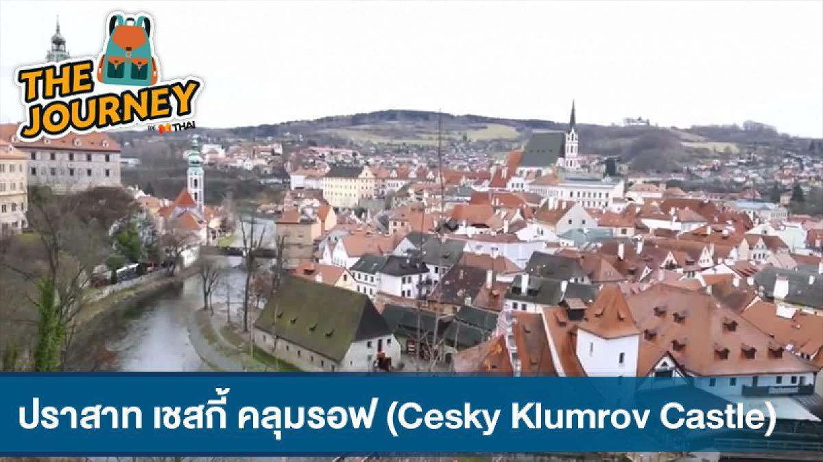 ปราสาท เชสกี้ คลุมรอฟ (Cesky Klumrov Castle)