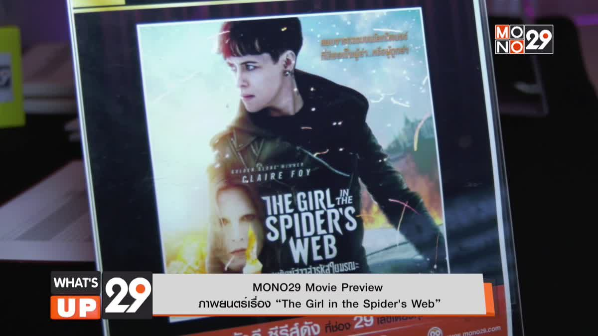"""MONO29 Movie Preview ภาพยนตร์เรื่อง """"The Girl in the Spider's Web"""""""
