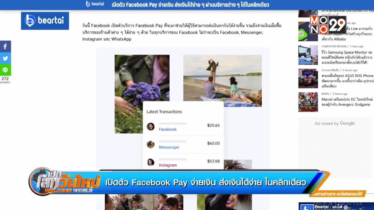 เปิดตัว Facebook Pay จ่ายเงิน ส่งเงินได้ง่าย ในคลิกเดียว