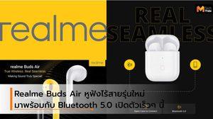 Realme Buds Air เตรียมออกขายวันที่ 17 ธันวาคม มาพร้อมกับ Bluetooth 5.0