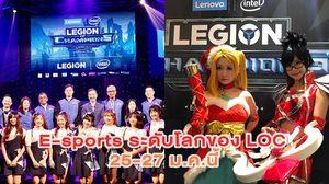 เลอโนโวเปิดการแข่งขัน Legion of Champions III รอบชิงชนะเลิศ อย่างเป็นทางกา