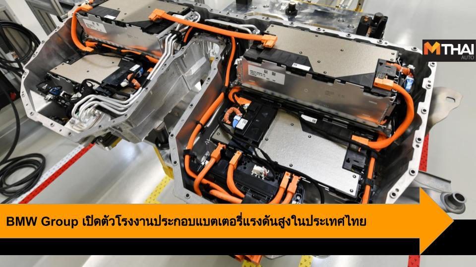 BMW Group เปิดตัวโรงงานประกอบแบตเตอรี่แรงดันสูงในประเทศไทย