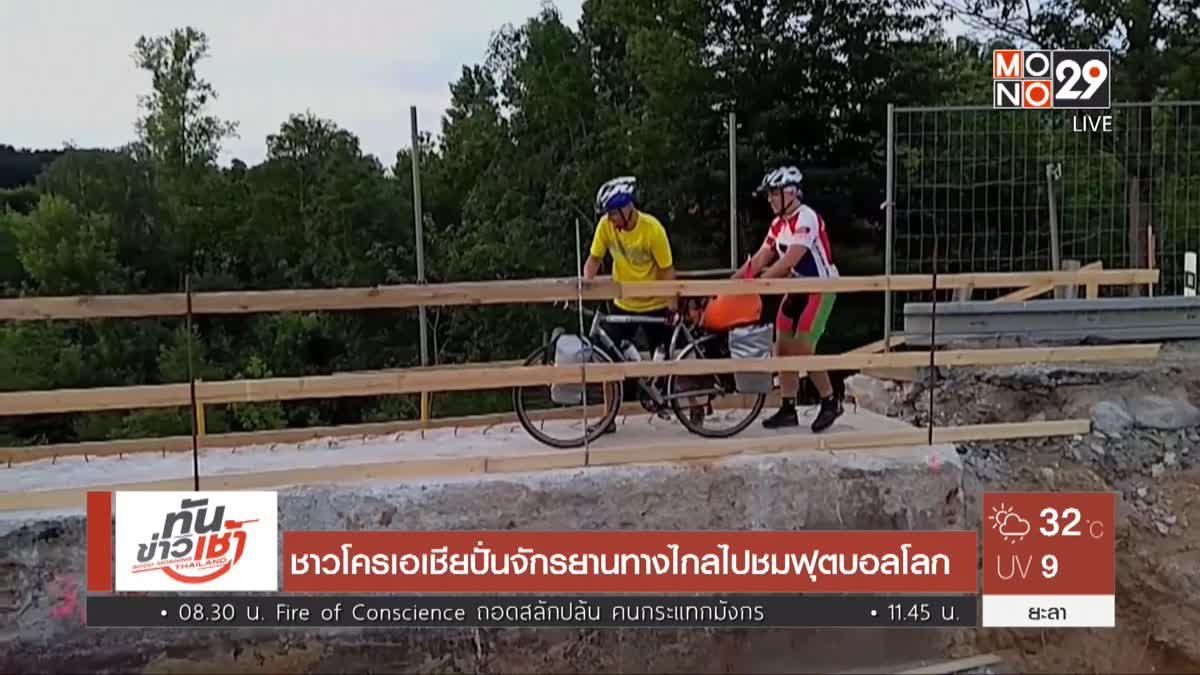 ชาวโครเอเชียปั่นจักรยานทางไกลไปชมฟุตบอลโลก