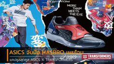 ASICS จับมือ HASBRO เผยโฉมแคปซูลสุดคูล ASICS X TRANSFORMERS
