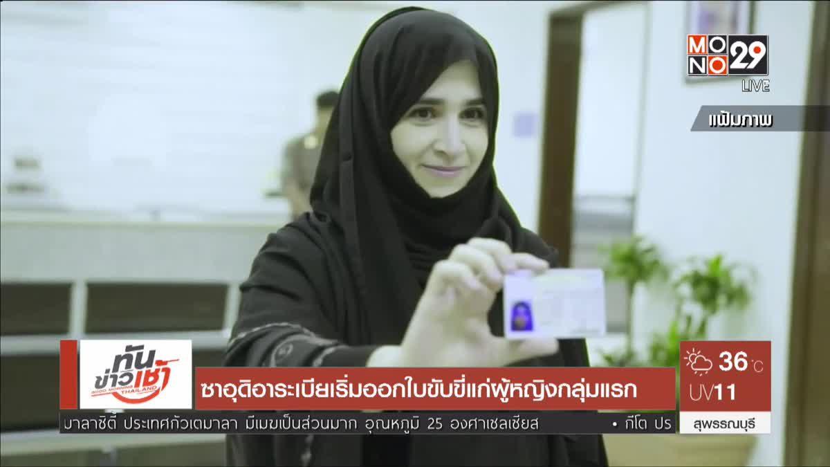 ซาอุดิอาระเบียเริ่มออกใบขับขี่แก่ผู้หญิงกลุ่มแรก