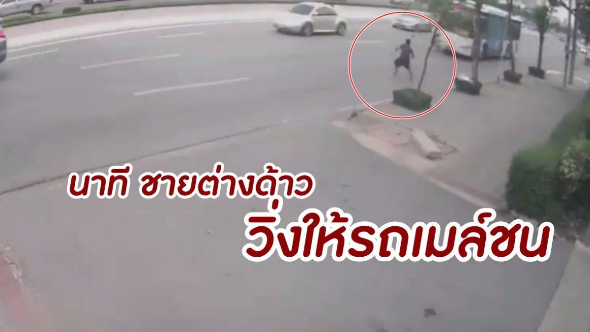 สุดระทึก! นาที ชายต่างด้าว วิ่งให้รถเมล์ชน จบชีวิต เพราะมีเรื่องทะเลาะกับเมีย