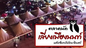 โต้รุ่งกันไป! ตลาดนัดเลี่ยงเมืองนนท์ (ตลาดนกฮูก) ที่กิน-ช็อปแห่งใหม่ ย่านนนทบุรี