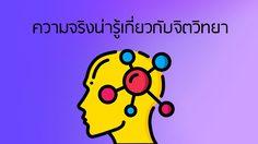 ความจริงน่ารู้เกี่ยวกับจิตวิทยา