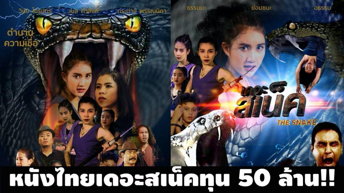 หนังไทยเดอะสเน็คทุน 50 ล้าน!!
